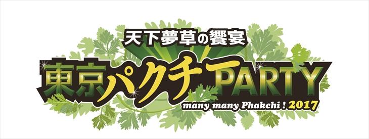 東京パクチーPARTY 2017