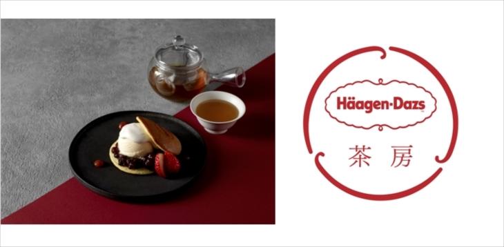Häagen-Dazs 茶房